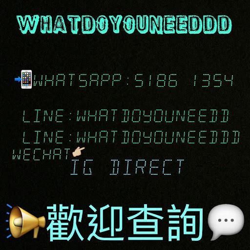 whatdoyouneeddd