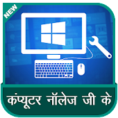 App Computer Knowlege GK APK for Windows Phone