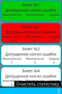 App Билеты ПДД 2017 APK for Windows Phone