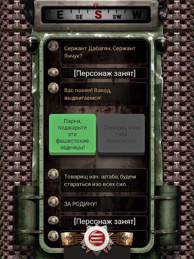 Танковый рейд - screenshot