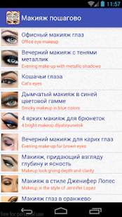Makeup step by step - screenshot