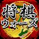 Shogi ウ ォ ー zu [Japan Shogi League accepted]