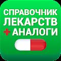 App Аналоги лекарств, справочник лекарств APK for Windows Phone