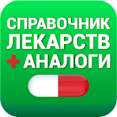 Аналоги лекарств, справочник лекарств