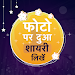 दुआ शायरी - Dua Prayar Shayari Hindi Latest 2018 Icon