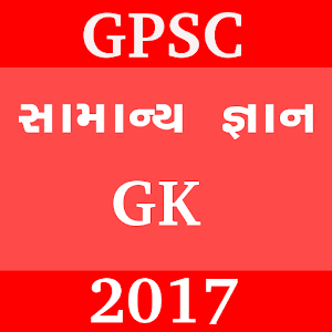 Download Download GPSC Current Affairs GK Exam Kasoti Gujarati 2017 for PC on Windows and Mac for Windows Phone