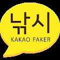 카톡 낚시꾼 APK for Bluestacks