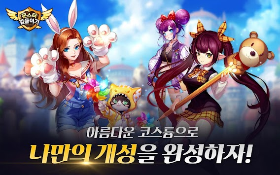 몬스터 길들이기 For Kakao APK screenshot thumbnail 14