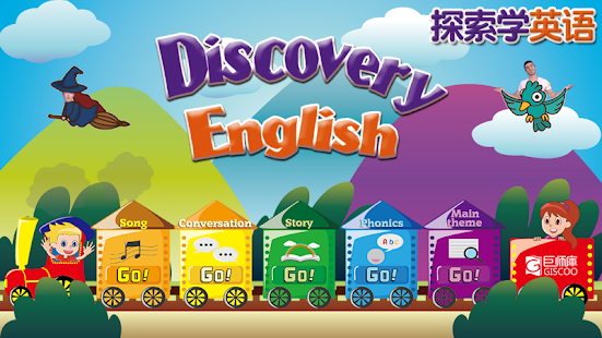 探索英语 Discovery English - screenshot