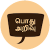 General Knowledge in Tamil