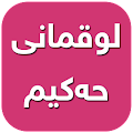 App لوقمانی حكیم APK for Windows Phone