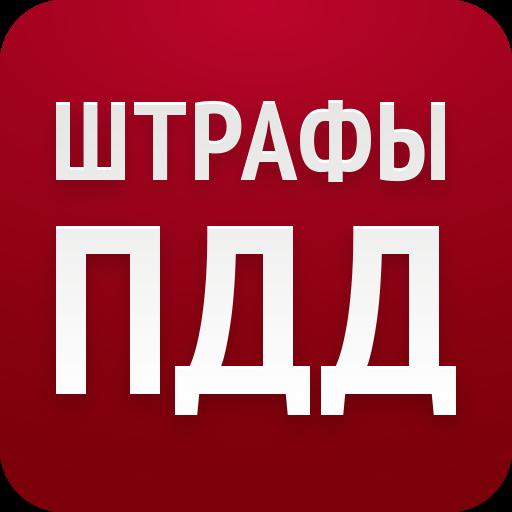 Штрафы ПДД 2017 - штрафы ГИБДД (app)