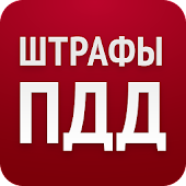 App Штрафы ПДД 2017 - штрафы ГИБДД APK for Kindle
