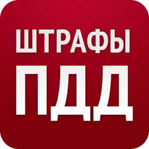 Штрафы ПДД 2017 for PC-Windows 7,8,10 and Mac