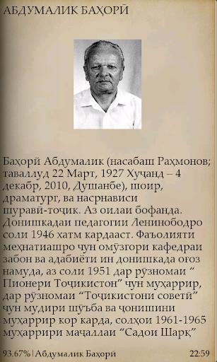 Реферат Бо Забони Точики Аз Фанни География - dedalshops