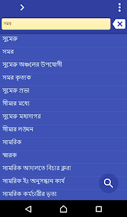 Bengali Korean dictionary - screenshot