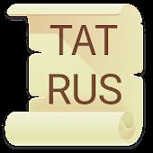 Татарско - Русский словарь
