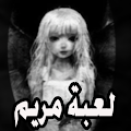 Game لعبة مريم APK for Kindle