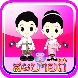 Learn to speak Lao language For PC / Windows 7/8/10 / Mac – Free Download