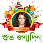 Bangla Birthday Wishes Photo Frames Icon
