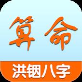 Free 洪铟八字算命 APK for Windows 8