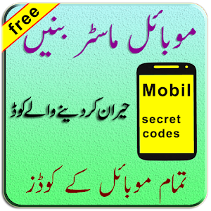 New Mobile Codes ( Complete Codes Book )