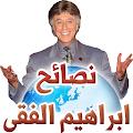 App روائع الدكتور ابراهيم الفقي APK for Kindle