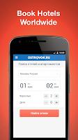 Screenshot of Ostrovok.ru – book a hotel