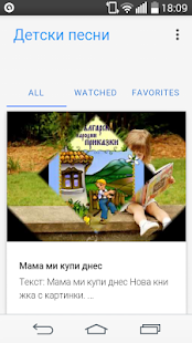 Bulgarian Kids Songs - screenshot