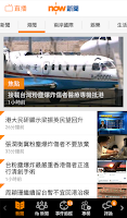 Screenshot of now 新聞 - 24小時直播