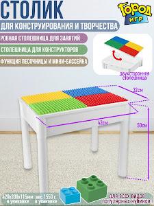 Стол для Конструирования, Brick Battle: GD-12813