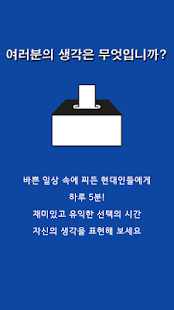 모두의 투표 - Vote For Everyone - screenshot