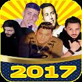 جديد أغاني الراي 2017 APK for Kindle Fire