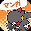 サイコミ - Cygamesのマンガが全話読み放題! APK for Ubuntu
