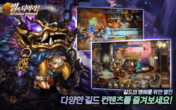 별이되어라! For Kakao APK screenshot thumbnail 4