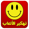 Download تهكير الألعاب عربي Joke APK for Android Kitkat