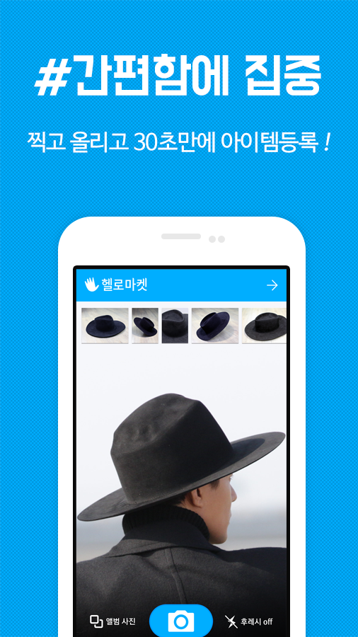 헬로마켓(HelloMarket) Screenshot 4