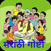 Marathi Stories - मराठी गोष्टी APK for Ubuntu