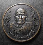 เหรียญ รวย รวย หลวงปู่หมุน วัดป่าหนองหล่ม เนื้อทองแดง