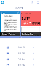 Hancom Office Hwp  2014 Business app for Android Preview 1