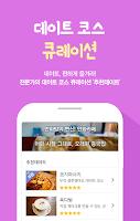 Screenshot of 야놀자데이트-데이트장소,여행맛집,할인쿠폰,야놀자,연애