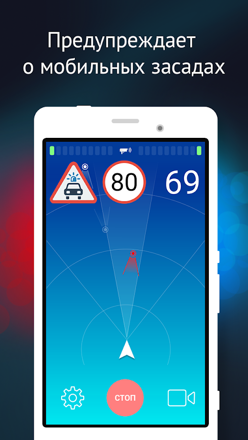 Smart Driver Anti-Radar Screenshot 3