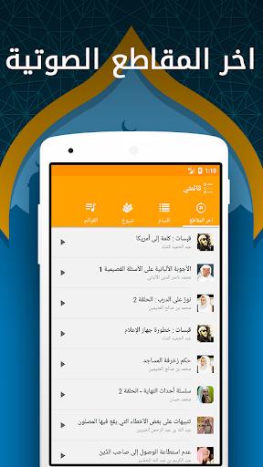 قائمتي - دروس دينية mp3 screenshot 1