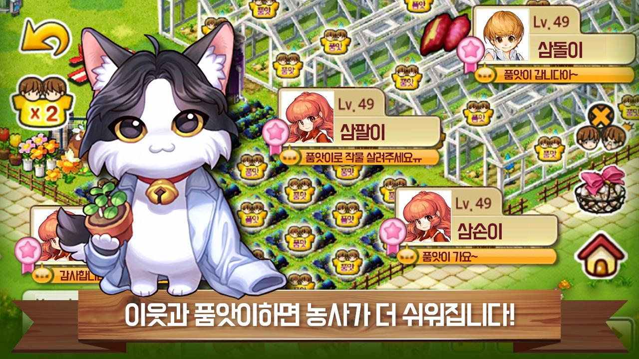 레알팜 ( RealFarm ) Screenshot 6
