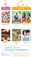 Screenshot of dTV -映画、ドラマ、アニメならディーティービー-