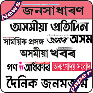 Download Assamese Newspapers All Daily News Paper For PC Windows and Mac