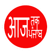 App Aaj Tak Punjab APK for Windows Phone