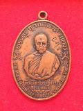 เหรียญหลวงพ่อแดง วัดเขาบันไดอิฐ รุ่นจปร. ปี13