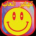 Download تهكير العاب بدون روت joke APK