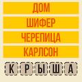 Слово по подсказке Ассоциации APK for Bluestacks